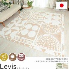 人気の日本製!高機能でお洒落な北欧風幾何学模様ラグ 『レヴィ ベージュ』