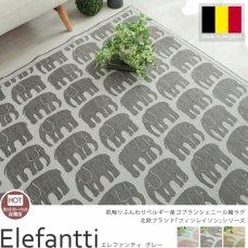 本場の北欧デザイン!フィンレイソンのゴブランシェニール織りラグ『エレファンティ  グレー』