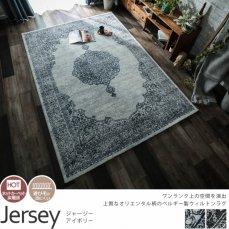 洗練されたウィルトン織!ベルギー製の気品漂う高級ラグ 『ジャージー アイボリー』■200x290cm:欠品中(次回未定)