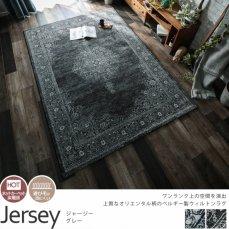 洗練されたウィルトン織!ベルギー製の気品漂う高級ラグ 『ジャージー グレー』