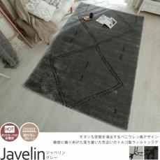 洗練されたウィルトン織!トルコ製の気品漂うラグ 『ジャベリン グレー』
