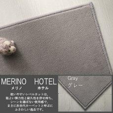 100サイズ 高級素材メリノウール使用のカーペット メリノホテル グレー