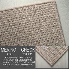 100サイズ 高級素材メリノウール使用のカーペット メリノチェック グレージュ■品薄