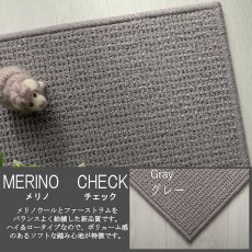 100サイズ 高級素材メリノウール使用のカーペット メリノチェック グレー■品薄