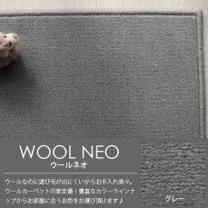 100サイズ 遊び毛の出にくい高機能ウールカーペット 【ウールネオ グレー】