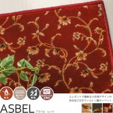 100サイズ エレガントで優美な小花柄ウィルトン織カーペット【アスベル レッド】■欠品中2月上旬発送予定