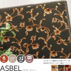 100サイズ エレガントで優美な小花柄ウィルトン織カーペット【アスベル グリーン】