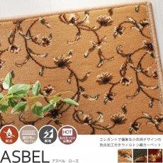 100サイズ エレガントで優美な小花柄ウィルトン織カーペット【アスベル ローズ】