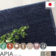 100サイズ 高機能ムシカビクリーン加工のシャギーカーペット【アピア ブルー】