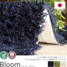 100サイズ 糸の太さや色が異なる質感が気持ちいい国産シャギーカーペット【ブルーム ネイビー】