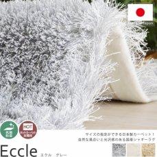 100サイズ 自然な風合いと光沢感のある国産シャギーカーペット【エクル グレー】