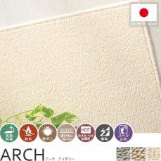 100サイズ 汚れが落ちやすいPTT繊維高機能カーペット【アーチ アイボリー】