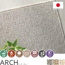 100サイズ 汚れが落ちやすいPTT繊維高機能カーペット【アーチ グレー】