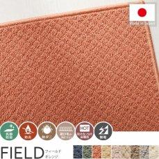 100サイズ びっくりするほど汚れが落ちるカーペット【フィールド オレンジ】