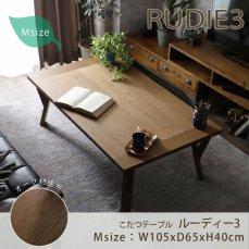 冬暖かく、夏はお洒落に使える!国産材使用のこたつテーブル『ルーディー3 Mサイズ』