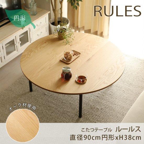 ルールス 直径90cm円形