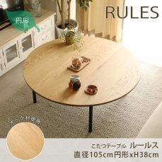 冬暖かく、夏はお洒落に使える!国産材使用のこたつテーブル『ルールス 直径105cm円形』