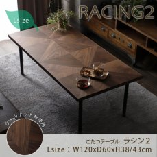 冬暖かく、夏はお洒落に使える!国産材使用のこたつテーブル『ラシン2 Lサイズ』■欠品中(次回11月中旬入荷予定)