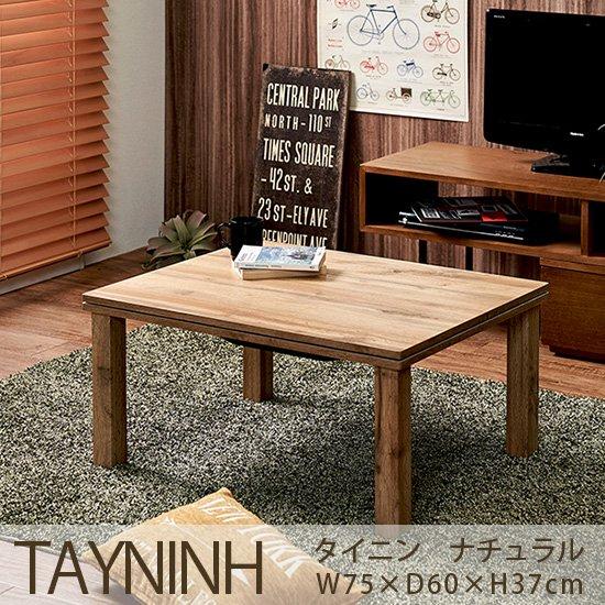 オールシーズンお洒落に使える!一人暮らしサイズのこたつテーブル『タイニン』