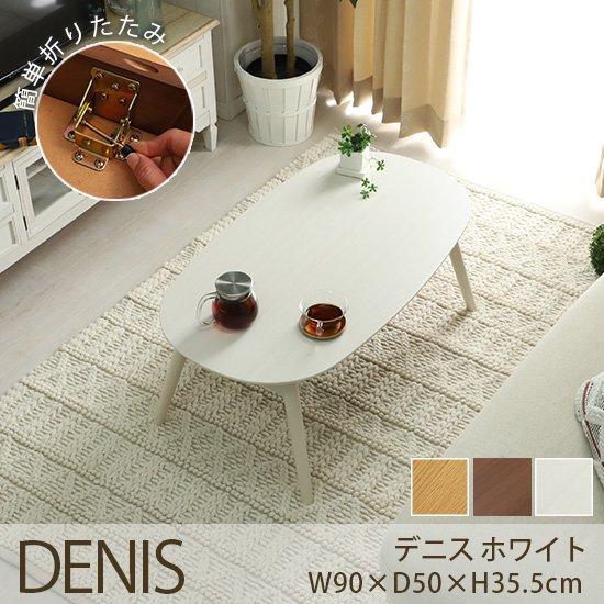オールシーズンお洒落に使える!一人暮らしに最適なこたつテーブル『デニス ホワイト』