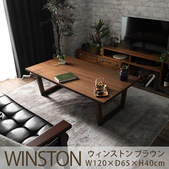 四角形こたつテーブル ウィンストン