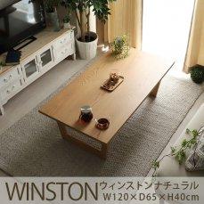 オールシーズンお洒落に使える!カッコよさを兼ね備えたこたつテーブル『ウィンストン ナチュラル』