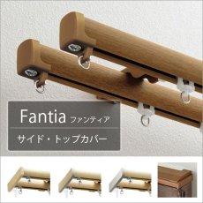タチカワブラインド カーテンレール『ファンティア 専用オプションパーツ:サイド&トップカバー』