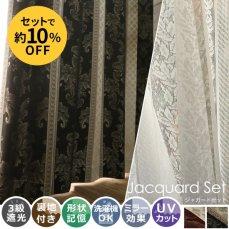 100サイズから選べる!遮光ドレープ+UVカットレースペア 『ジャガードセット』