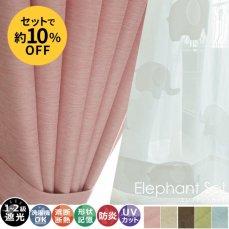 100サイズから選べる!遮光ドレープ+UVカットレースペア 『エレファントセット』