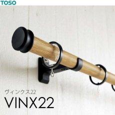 TOSO カーテンレール『ヴィンクス22 セット』