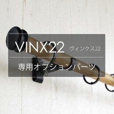 TOSO カーテンレール『ヴィンクス22 専用オプション』