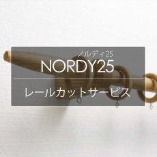 TOSO カーテンレール『ノルディ25 レールカット』