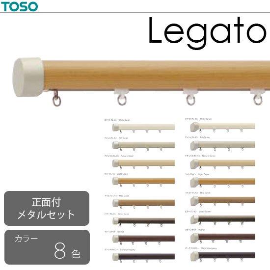 レガートメタル