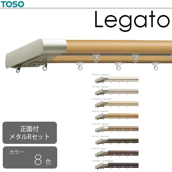 レガートメタルR