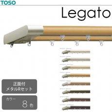 TOSO カーテンレール『レガート ダブル正面付メタルR セット』