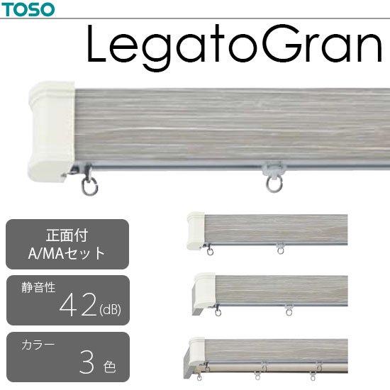 レガートグラン A