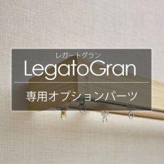 TOSO カーテンレール『レガートグラン 専用オプション』