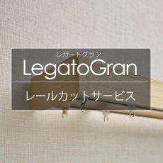 TOSO カーテンレール『レガートグラン レールカット』