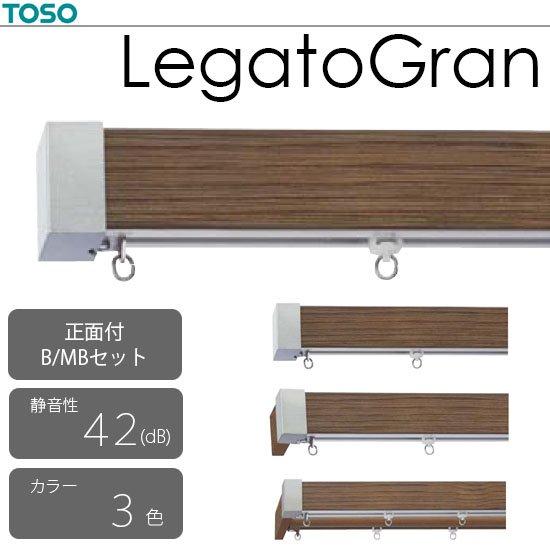 レガートグラン B