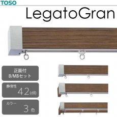TOSO カーテンレール『レガートグラン 正面付セット(B・MB)』