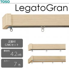 TOSO カーテンレール『レガートグラン 正面付セット(C・MC) 』