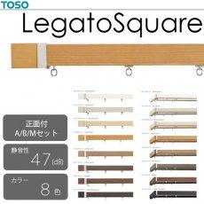 TOSO カーテンレール『レガートスクエア 正面付セット(A・B・M)』