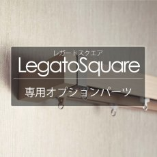 TOSO カーテンレール『レガートスクエア 専用オプション』