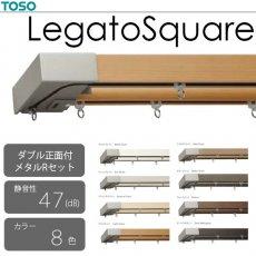 TOSO カーテンレール『レガートスクエア ダブル正面付メタルRセット』