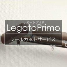 TOSO カーテンレール『レガートプリモ レールカット』