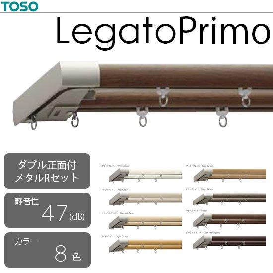 レガートプリモメタルR