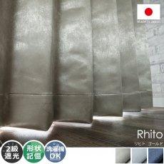 2級遮光・ウォッシャブル・形状記憶!上質な光沢感の日本製ドレープカーテン 『リヒト  ゴールド』