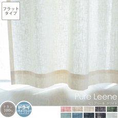 【フラット】天然素材リネン100%!10色から選べる無地カーテン 『ピュアリーネ ホワイト』