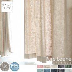 【フラット】天然素材リネン100%!10色から選べる無地カーテン 『ピュアリーネ ビスケット』