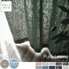 【フラット】天然素材リネン100%!10色から選べる無地カーテン 『ピュアリーネ モス』